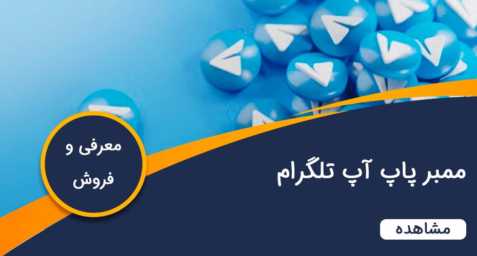 معرفی و فروش ممبر پاپ آپ تلگرام